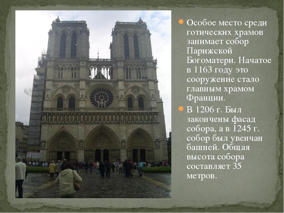 Особое место среди готических храмов занимает собор Парижской Богоматери. Нач...