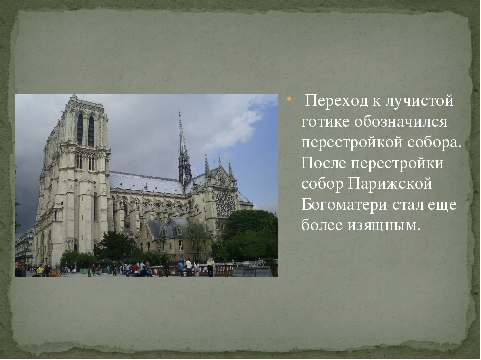 Переход к лучистой готике обозначился перестройкой собора. После перестройки...