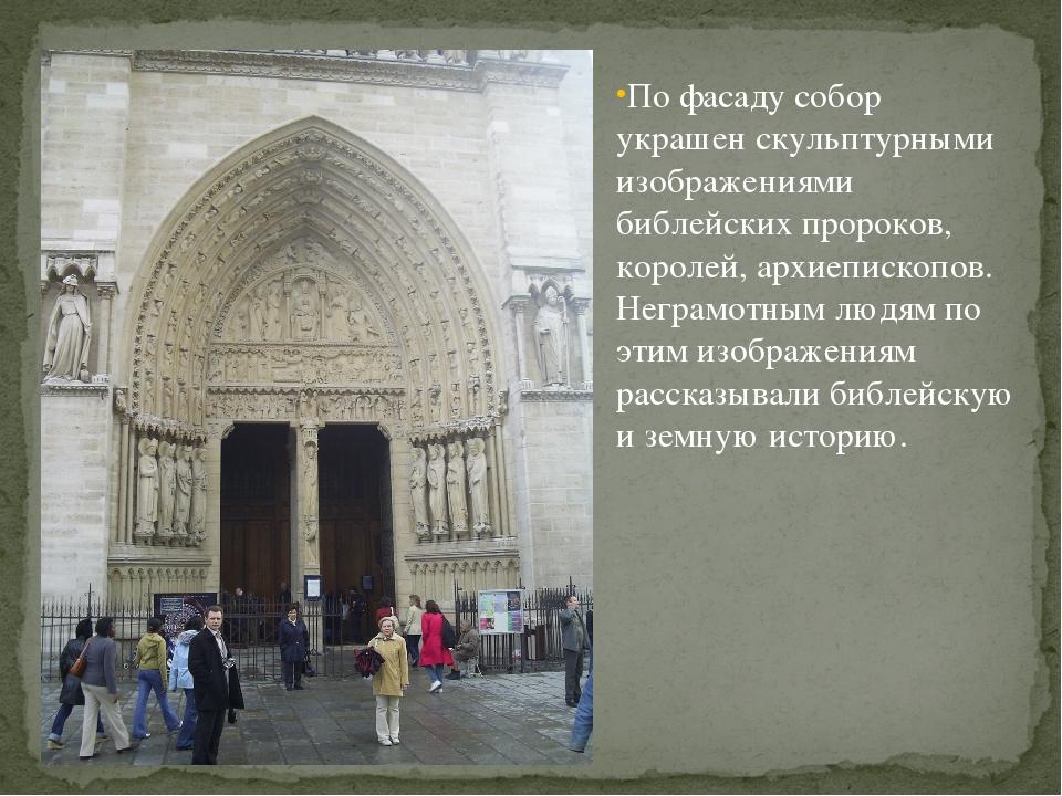 По фасаду собор украшен скульптурными изображениями библейских пророков, коро...