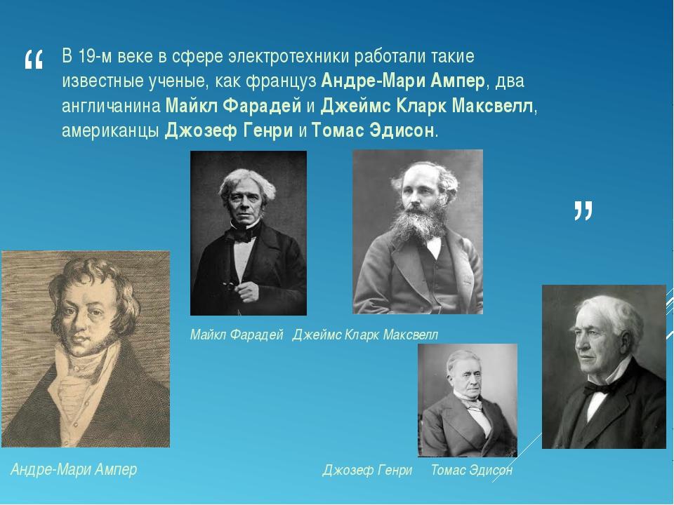 В 19-м веке в сфере электротехники работали такие известные ученые, как франц...
