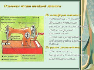 Основные части швейной машины На платформе имеются: Задвижная пластина, Иголь