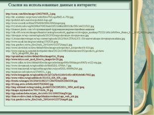 Ссылки на использованные данные в интернете: http://zacaz.com/files/image/128