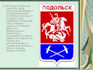 В 1902 году в Подольске заработал завод, выпускавший машины с русифицированны