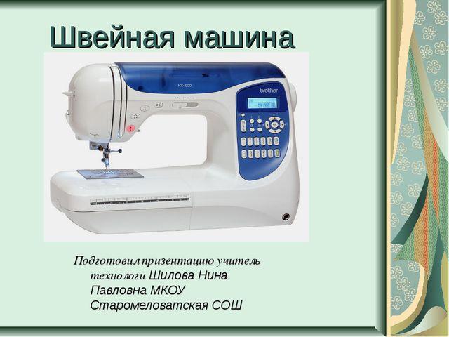 Швейная машина Подготовил призентацию учитель технологи Шилова Нина Павловна...