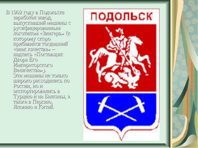 В 1902 году в Подольске заработал завод, выпускавший машины с русифицированны...