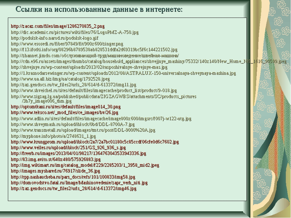 Ссылки на использованные данные в интернете: http://zacaz.com/files/image/128...