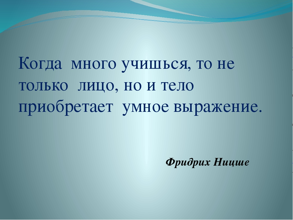 Когда много учишься, то не только лицо, но и тело приобретает умное выражени...