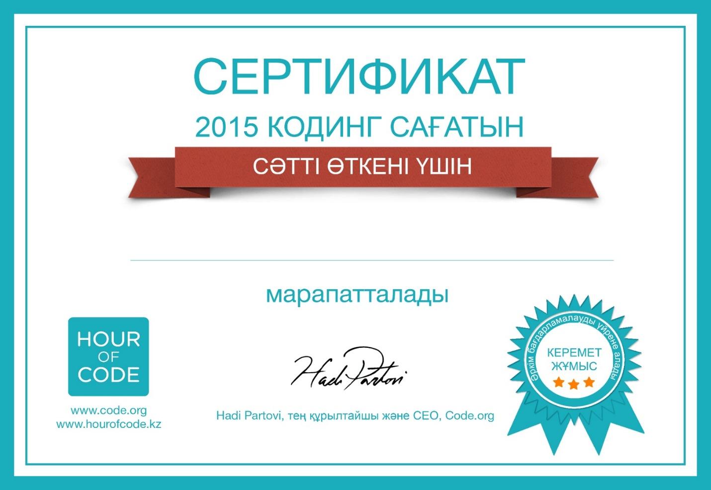 E:\Материалы\6 KAZ Okushularga sertifikat.jpg