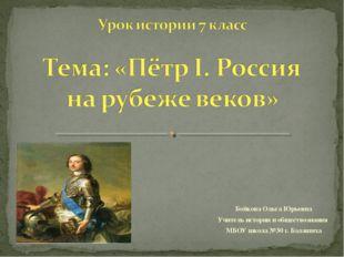 Бойкова Ольга Юрьевна Учитель истории и обществознания МБОУ школа №30 г. Бала