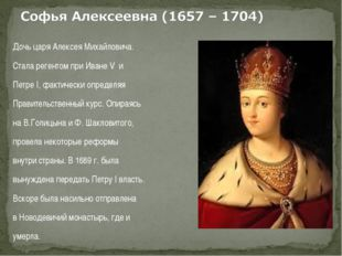 Дочь царя Алексея Михайловича. Стала регентом при Иване V и Петре I, фактичес