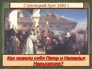 Стрелецкий бунт 1682 г. Как повели себя Петр и Наталья Нарышкина?