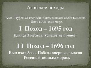 Азовские походы Азов – турецкая крепость, закрывавшая России выход из Дона в