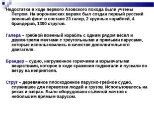 Недостатки в ходе первого Азовского похода были учтены Петром. На воронежских