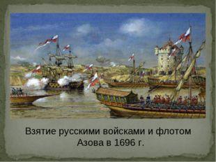 Взятие русскими войсками и флотом Азова в 1696 г.