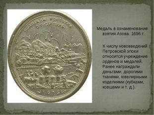 Медаль в ознаменование взятия Азова. 1696 г. К числу нововведений Петровской