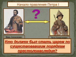 Начало правления Петра I В 1682 г. царь Федор умер. Остро встал вопрос о прес