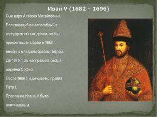 Сын царя Алексея Михайловича. Болезненный и неспособный к государственным дел