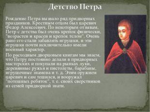 Рождение Петра вызвало ряд придворных праздников. Крестным отцом был царевич