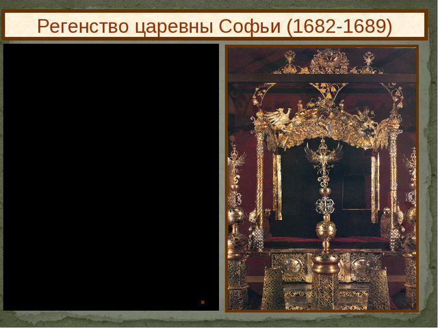 Регенство царевны Софьи (1682-1689) Сложилось двоевластие, отразившееся даже...