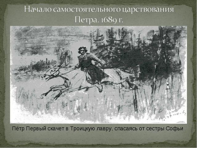 Пётр Первый скачет в Троицкую лавру, спасаясь от сестры Софьи