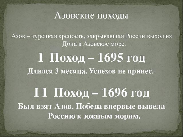 Азовские походы Азов – турецкая крепость, закрывавшая России выход из Дона в...