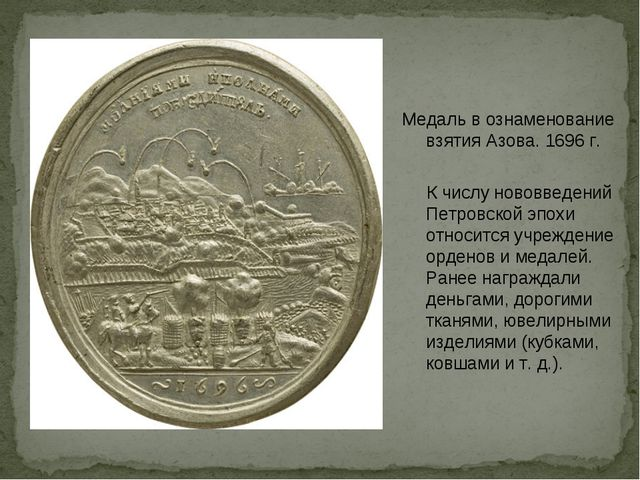 Медаль в ознаменование взятия Азова. 1696 г. К числу нововведений Петровской...