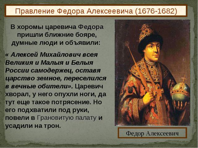 В хоромы царевича Федора пришли ближние бояре, думные люди и объявили: « Алек...