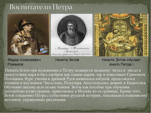 Никита Зотов при назначении к Петру подвергся экзамену: читал и писал в прис...