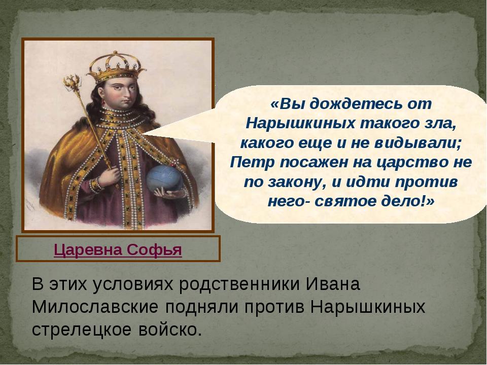 В этих условиях родственники Ивана Милославские подняли против Нарышкиных стр...
