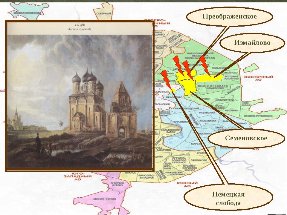 Преображенское Немецкая слобода Семеновское Измайлово