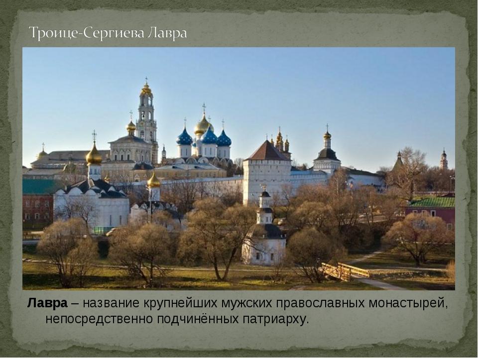 Лавра – название крупнейших мужских православных монастырей, непосредственно...
