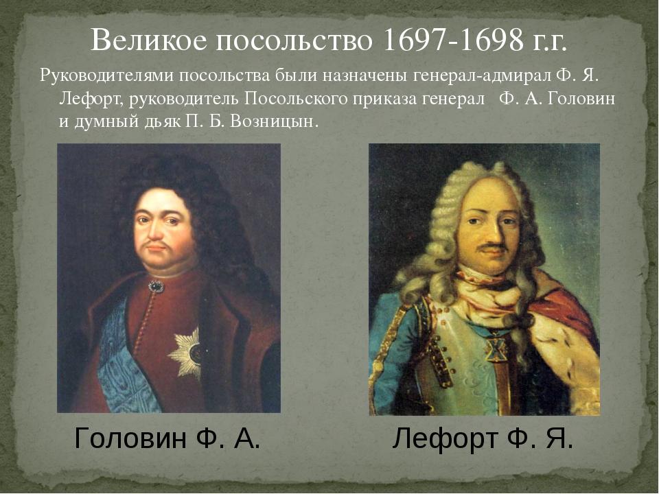 Великое посольство 1697-1698 г.г. Руководителями посольства были назначены ге...
