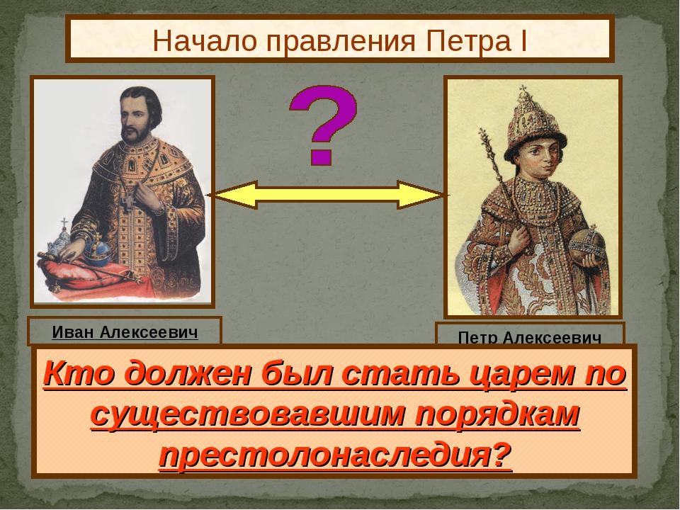 Начало правления Петра I В 1682 г. царь Федор умер. Остро встал вопрос о прес...