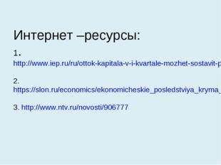 Интернет –ресурсы: 1.http://www.iep.ru/ru/ottok-kapitala-v-i-kvartale-mozhet-