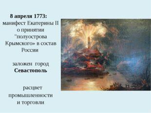 """8 апреля1773:  манифест Екатерины II о принятии """"полуострова Крымского» в с"""