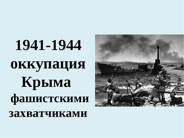 1941-1944 оккупация Крыма фашистскими захватчиками