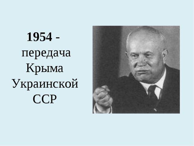 1954 - передача Крыма Украинской ССР