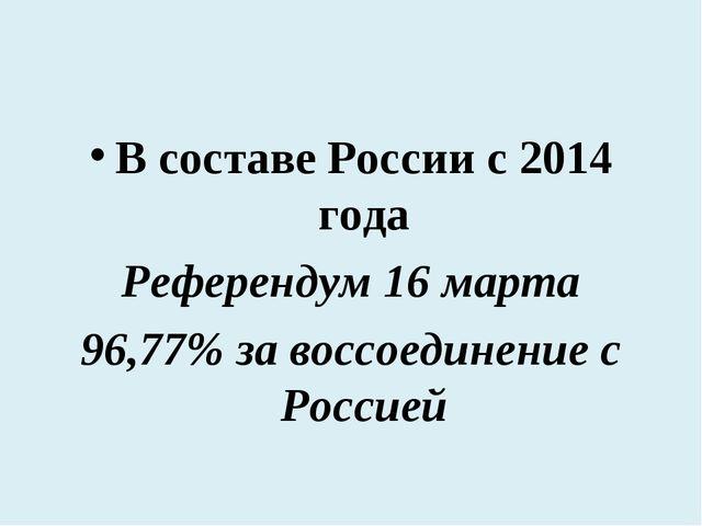 В составе России с 2014 года Референдум 16 марта 96,77% за воссоединение с Ро...