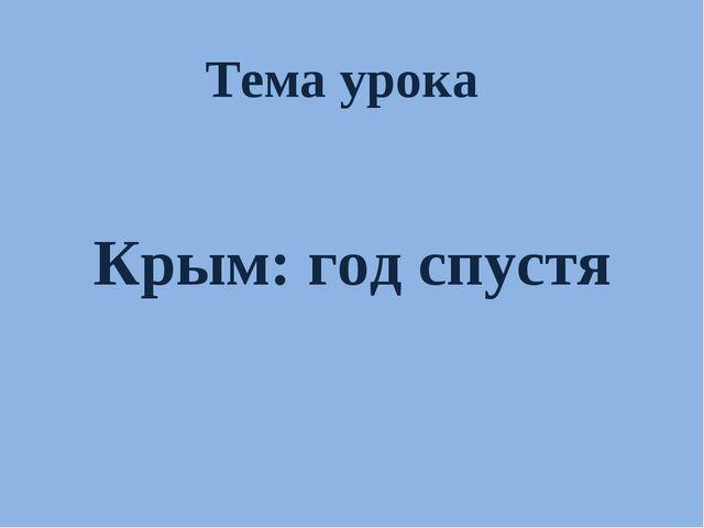 Тема урока Крым: год спустя