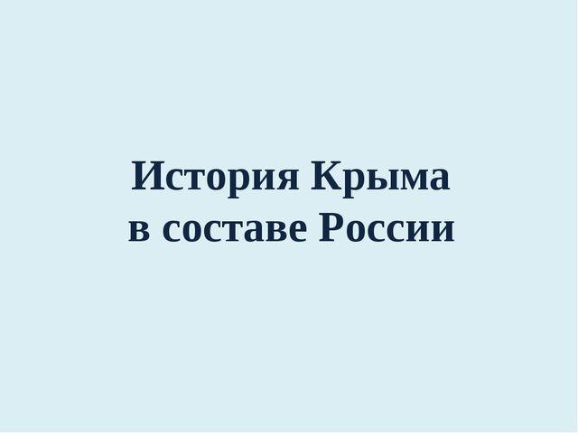 История Крыма в составе России