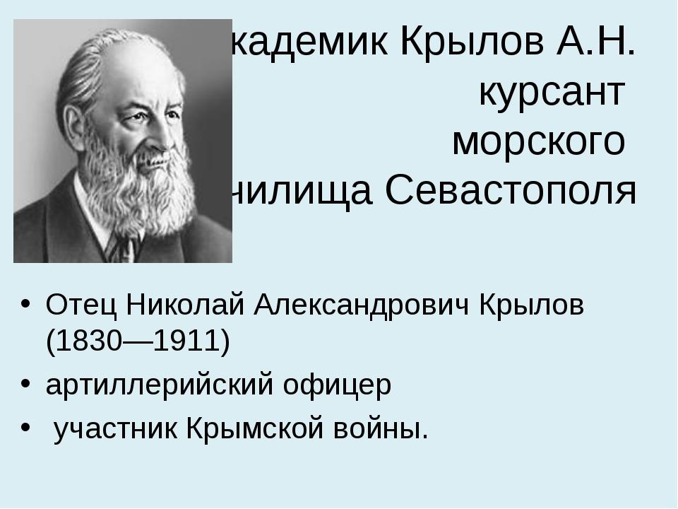 Академик Крылов А.Н. курсант морского училища Севастополя Отец Николай Алекса...