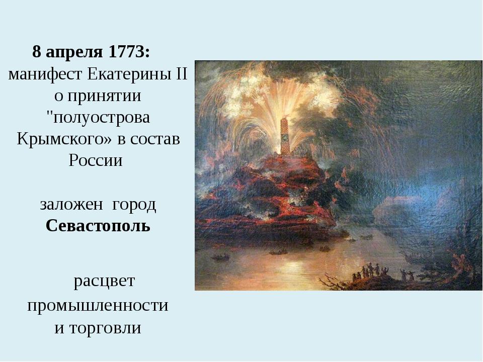 """8 апреля1773:  манифест Екатерины II о принятии """"полуострова Крымского» в с..."""
