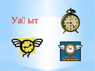"""в) екеуі бірдей б) ыстық нан а) суыған нан """"БӘРІН БІЛГІМ КЕЛЕДІ!"""" тақырып : 2"""