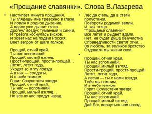 «Прощание славянки». Слова В.Лазарева Наступает минута прощания, Ты глядишь