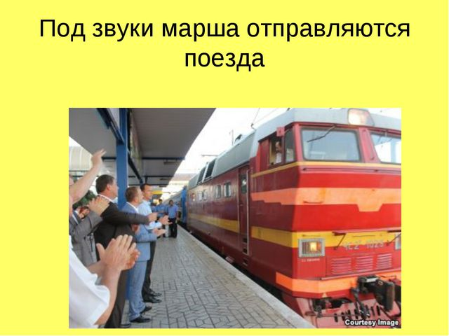 Под звуки марша отправляются поезда