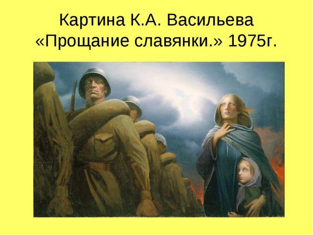 Картина К.А. Васильева «Прощание славянки.» 1975г.