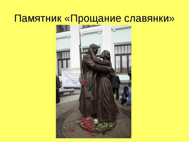 Памятник «Прощание славянки»
