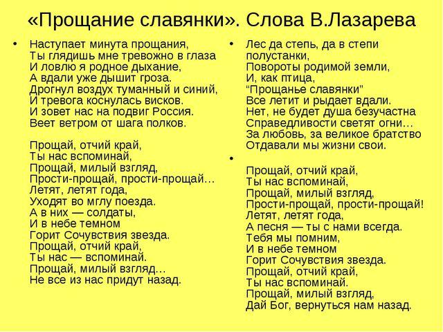 «Прощание славянки». Слова В.Лазарева Наступает минута прощания, Ты глядишь...