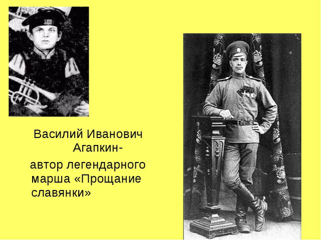 Василий Иванович Агапкин- автор легендарного марша «Прощание славянки»