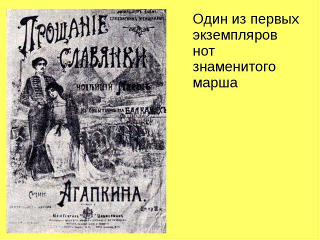 Один из первых экземпляров нот знаменитого марша